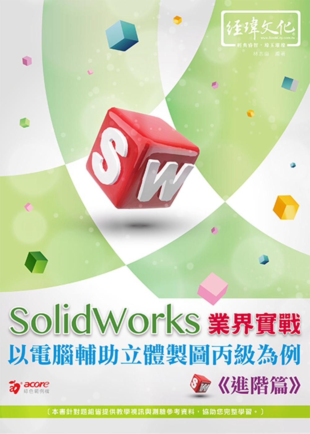 SolidWorks 業界實戰以電腦輔助立體製圖丙級為例:進階篇(附綠色範例檔+線上影片回函索取)