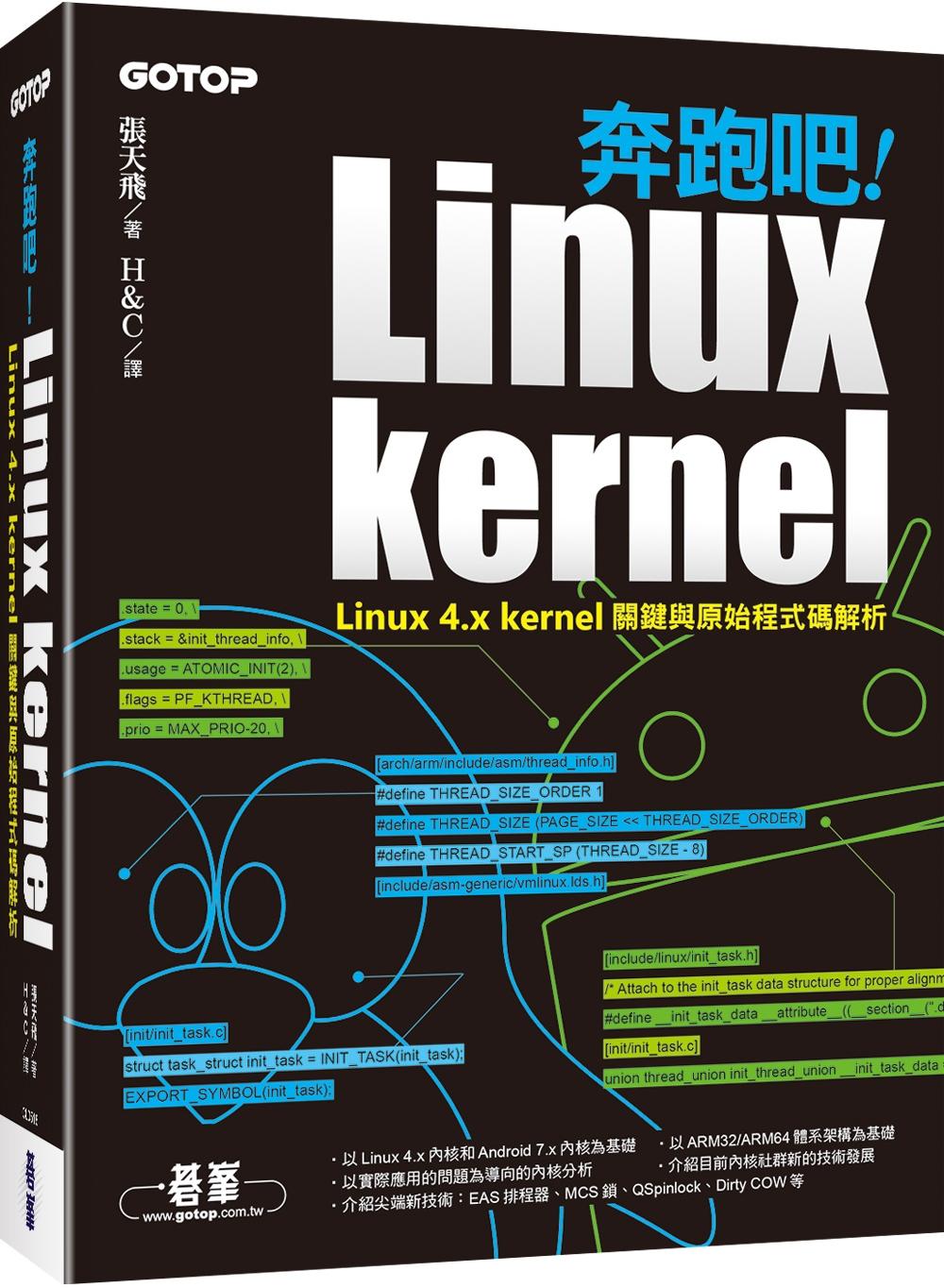 奔跑吧!Linux kerne...