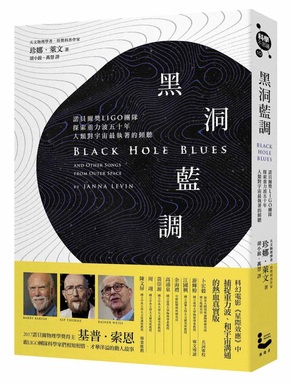 黑洞藍調:諾貝爾獎LIGO團隊探索重力波五十年,人類對宇宙最執著的傾聽