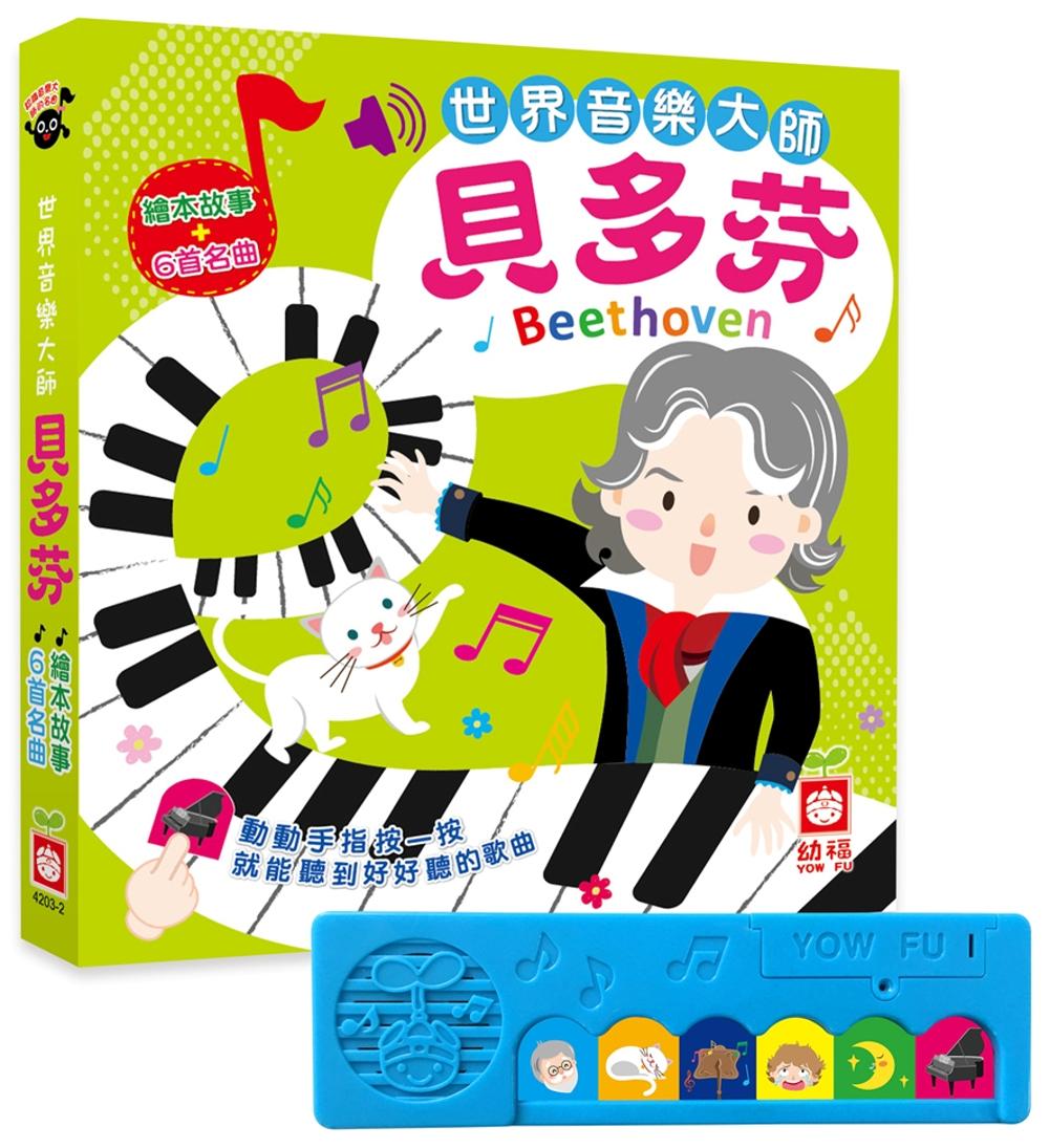世界音樂大師:貝多芬:繪本故事+6首名曲〕(有聲書)