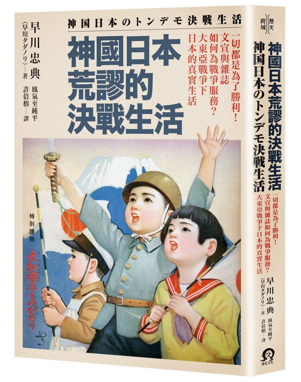 ◤博客來BOOKS◢ 暢銷書榜《推薦》神國日本荒謬的決戰生活:一切都是為了勝利!文宣與雜誌如何為戰爭服務?大東亞戰爭下日本的真實生活