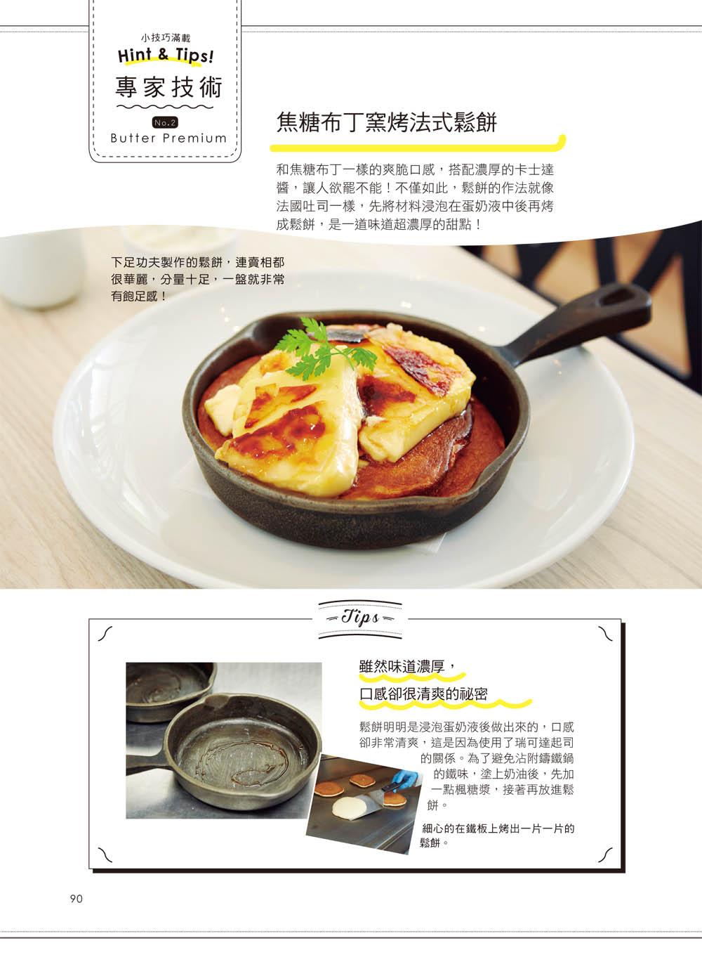 ◤博客來BOOKS◢ 暢銷書榜《推薦》100%圖解活用!鑄鐵鍋專書:從購買、使用、料理至保養技巧一本俱全,快速上手,輕鬆料理!