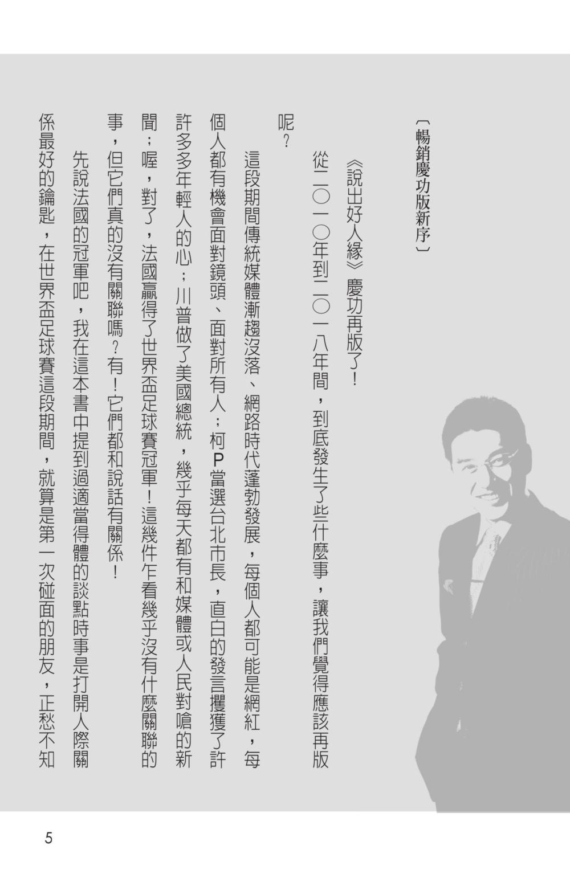 ◤博客來BOOKS◢ 暢銷書榜《推薦》說出好人緣:謝震武的獨門說話術(暢銷慶功版)