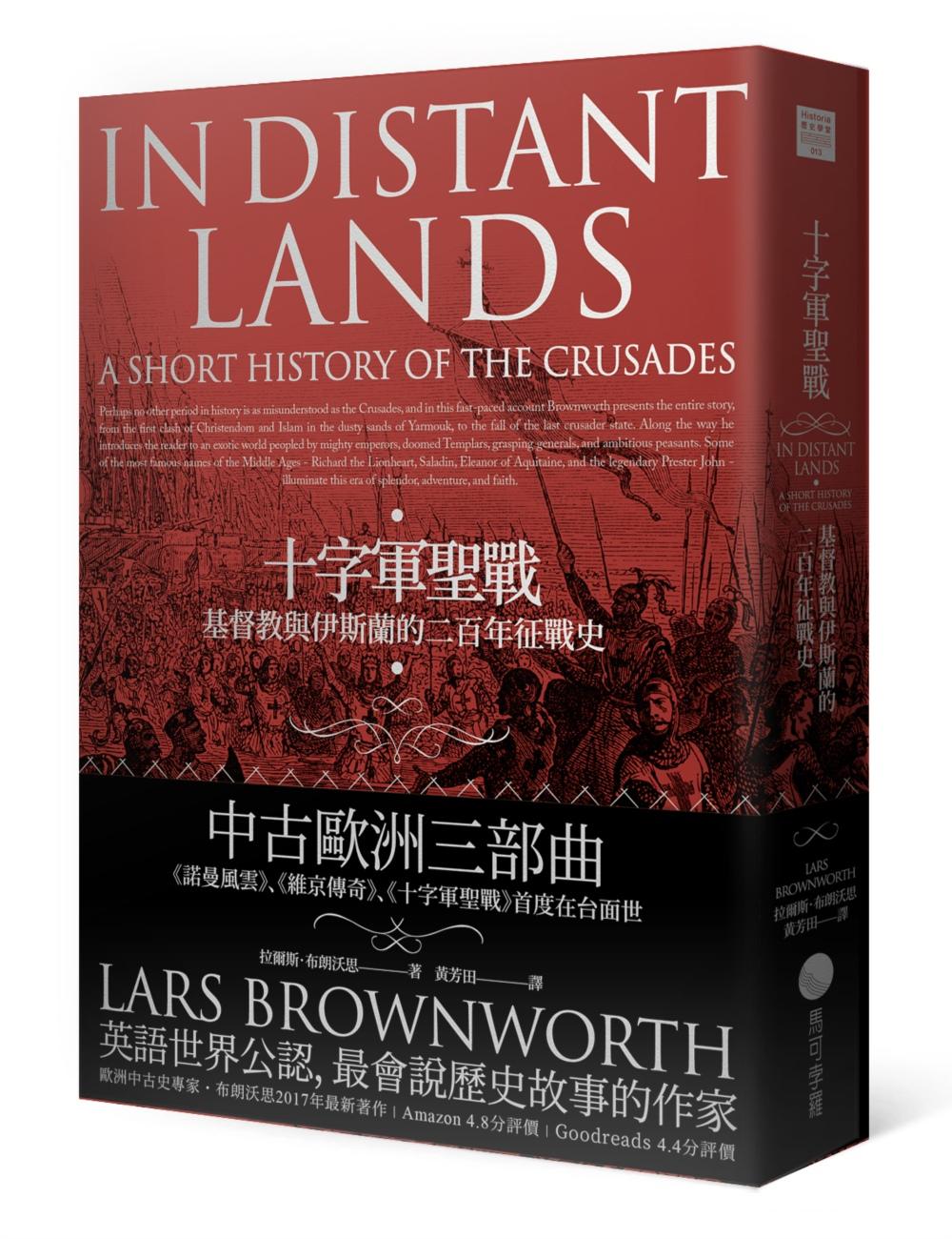 十字軍聖戰:基督教與伊斯蘭的二百年征戰史