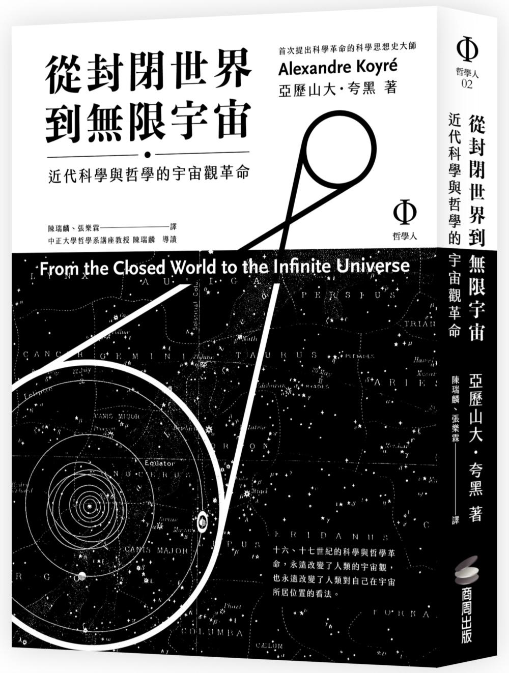 ◤博客來BOOKS◢ 暢銷書榜《推薦》從封閉世界到無限宇宙:近代科學與哲學的宇宙觀革命