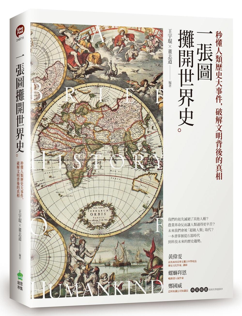 ◤博客來BOOKS◢ 暢銷書榜《推薦》一張圖攤開世界史:秒懂人類歷史大事件,破解文明背後的真相