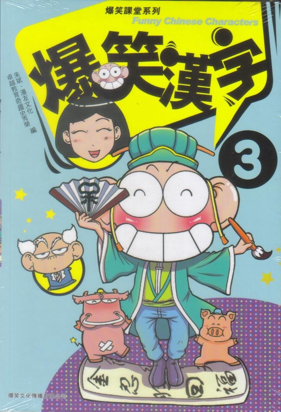 爆笑漢字 3