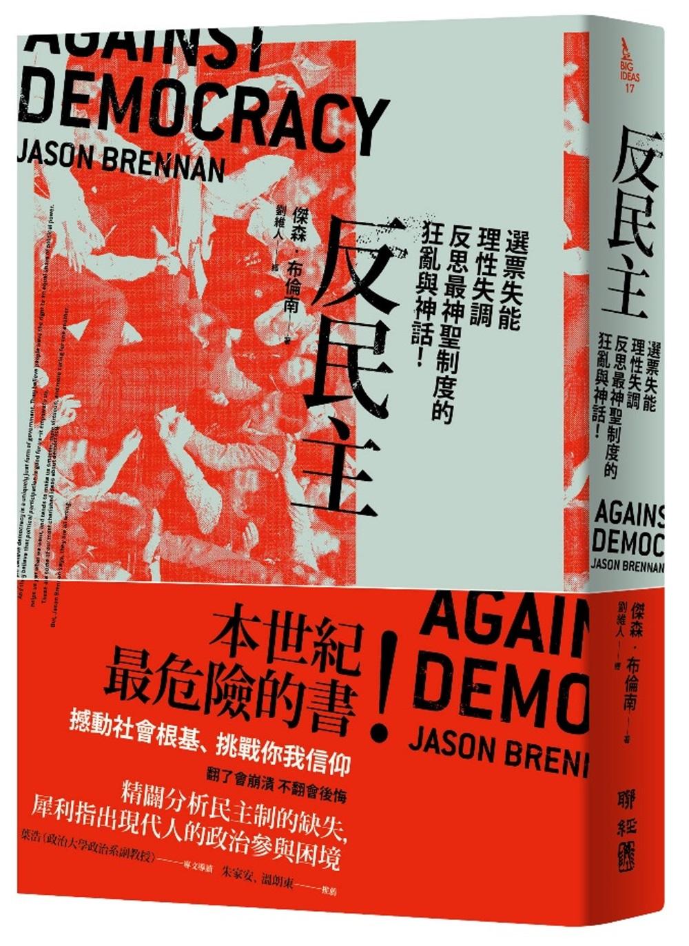 反民主:選票失能、理性失調,反思最神聖制度的狂亂與神話!(限量作者親筆簽名版)