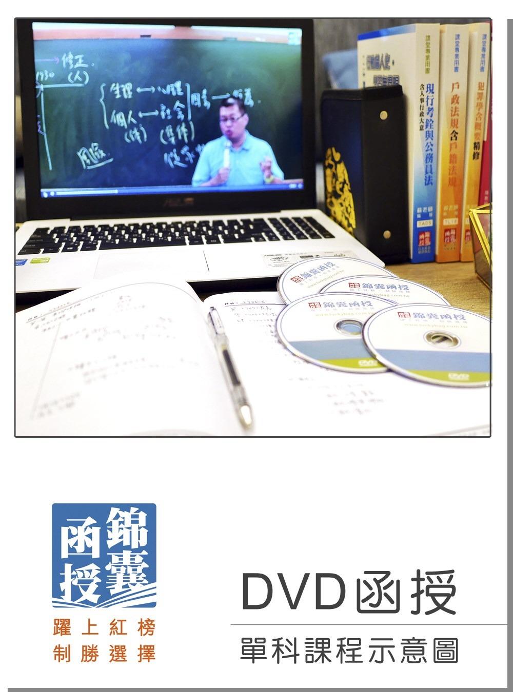 【DVD函授】行政法:單科課程(107版)