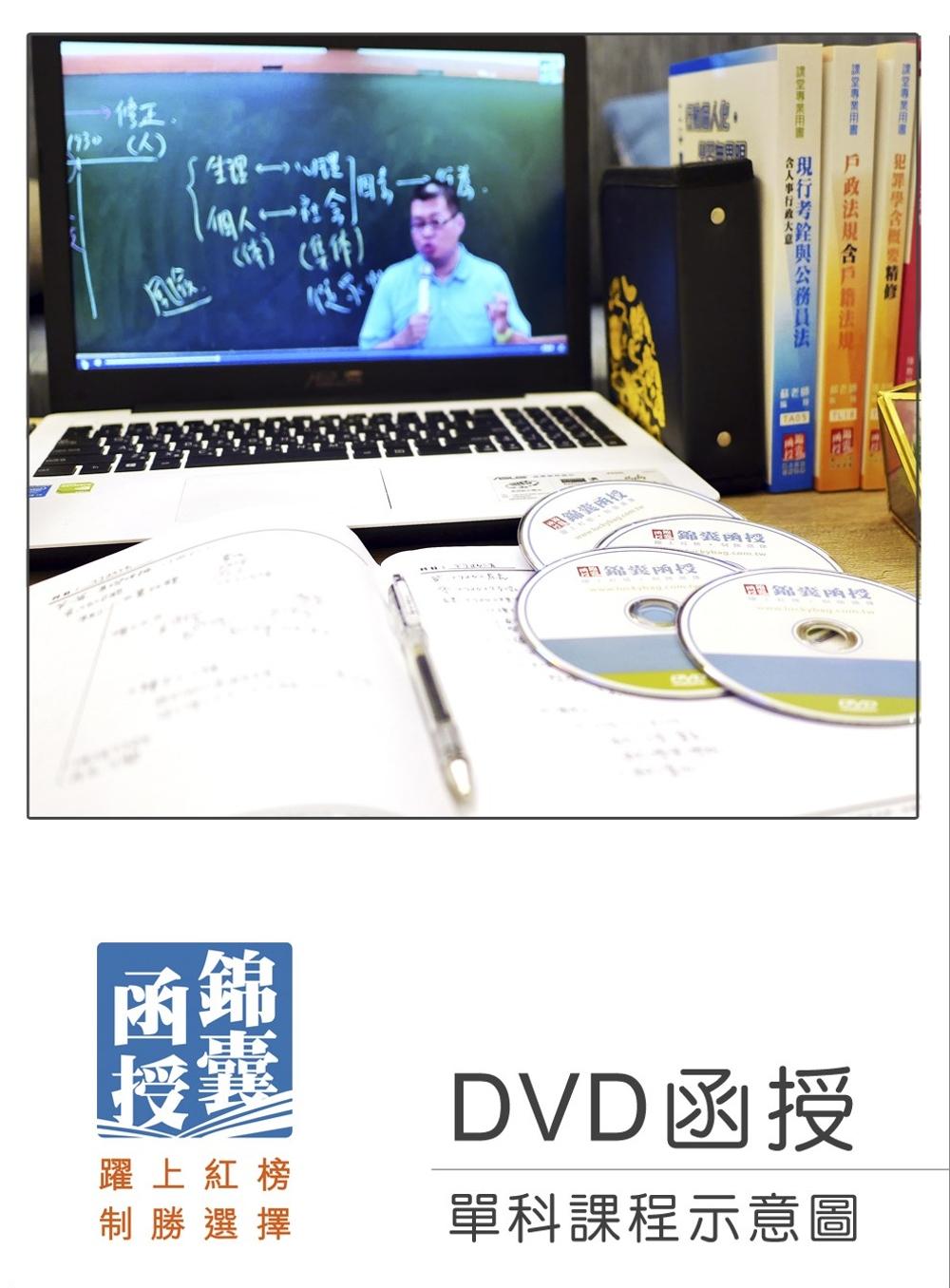 【DVD函授】鐵路運輸學(含運輸學)單科課程(107版)