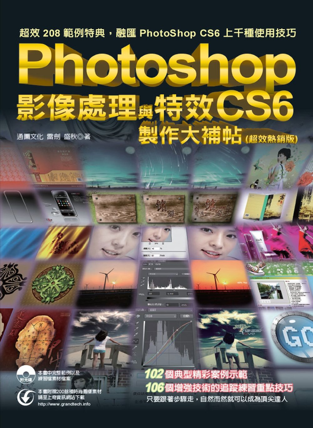 Photoshop CS6 影像處理與特效製作大補帖(超效熱銷版)(二版)