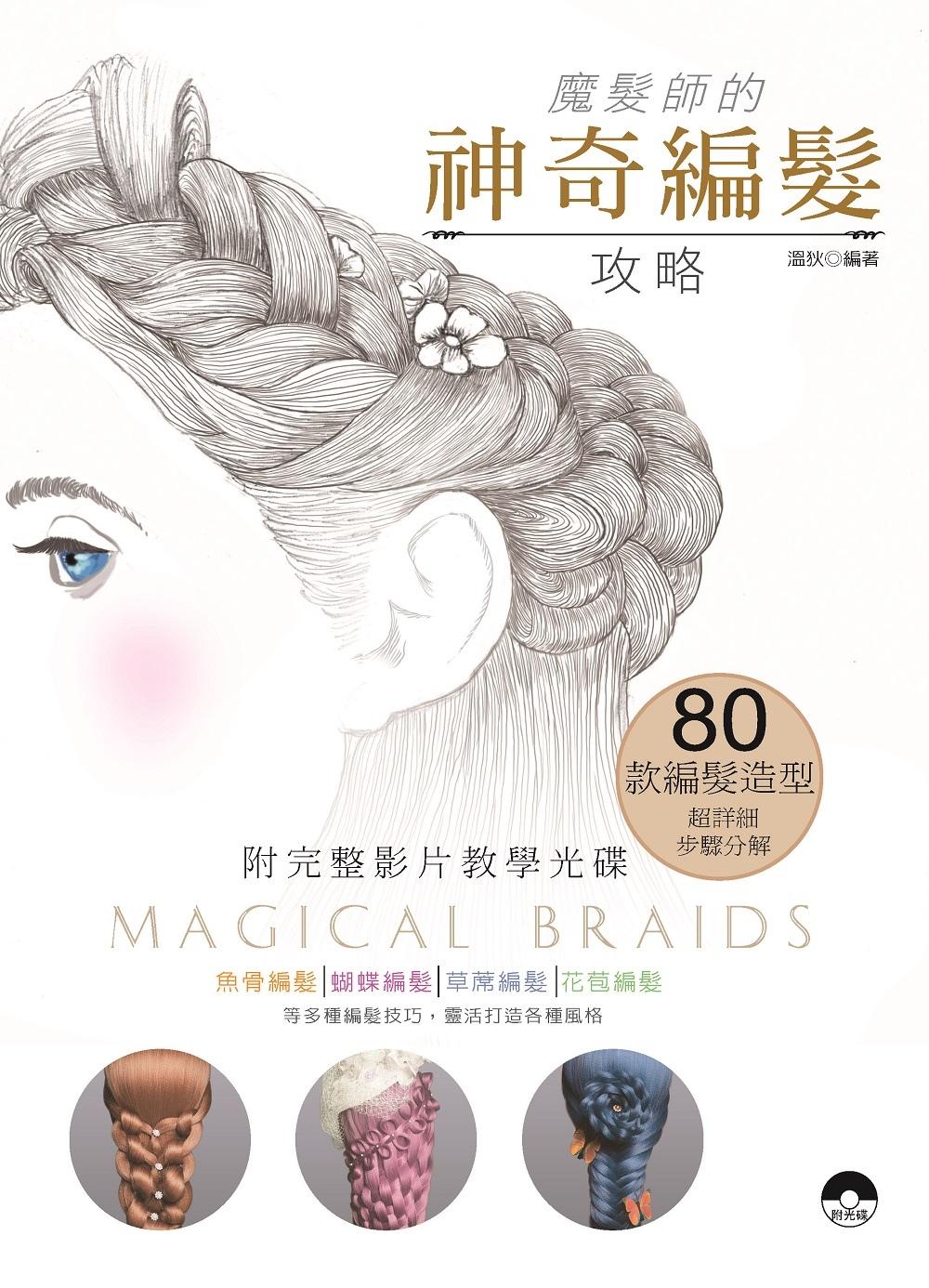 Magical Braids!—魔髮師的神奇編髮攻略  附影片教學