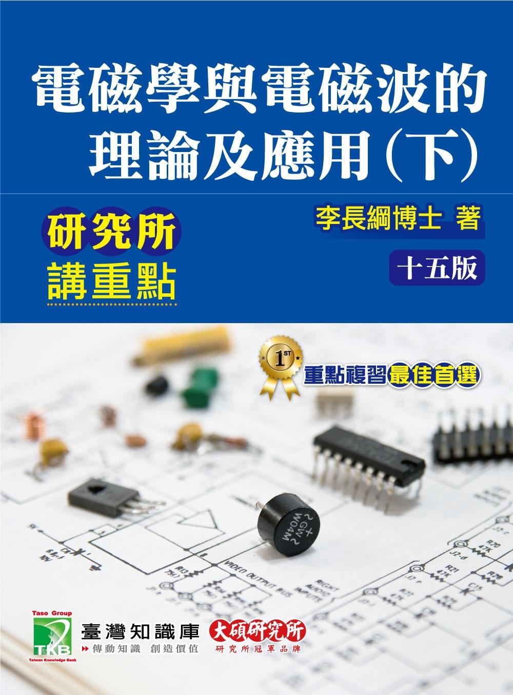 電磁學與電磁波的理論及應用(下)(15版)