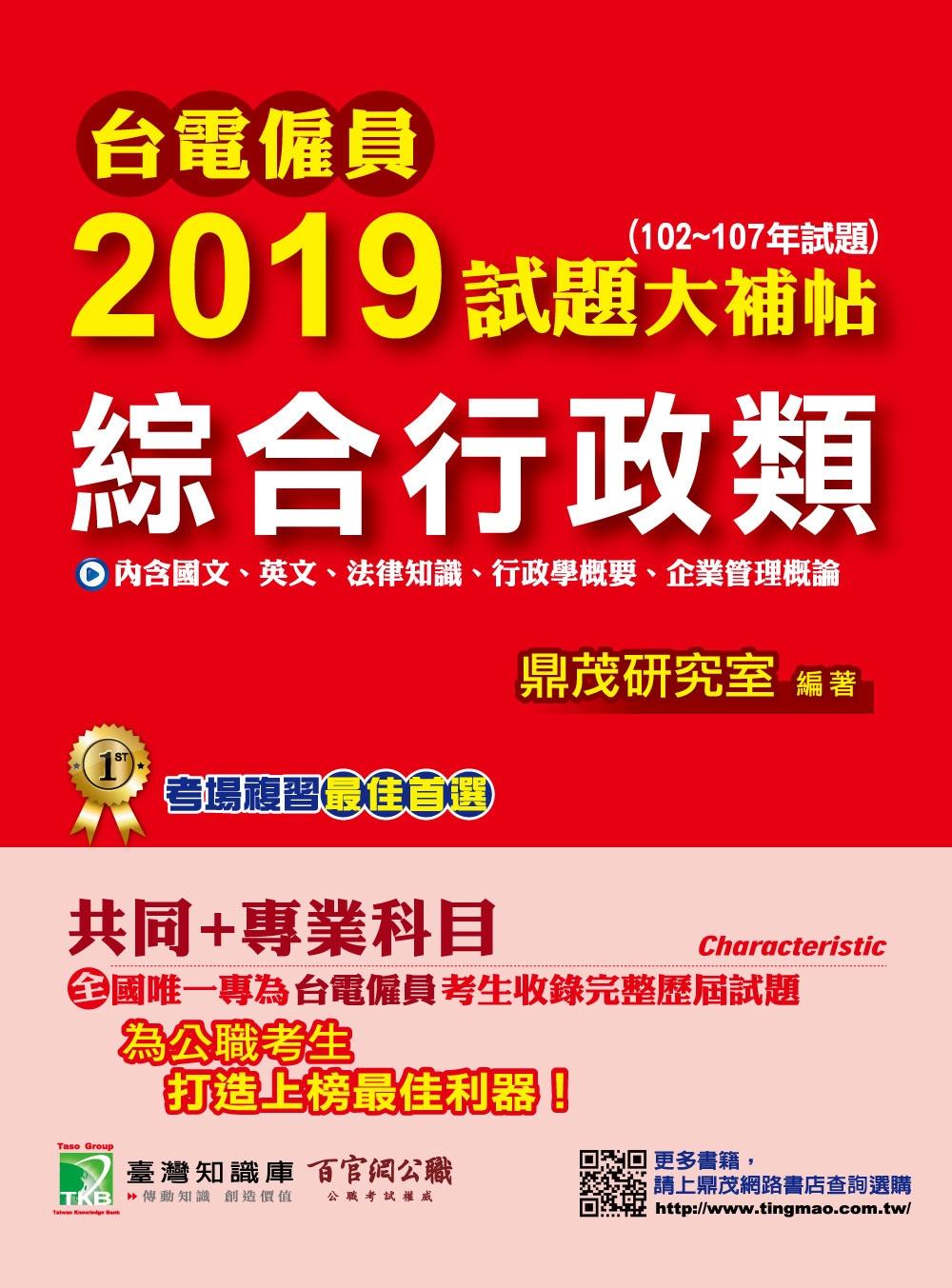 台電僱員2019試題大補帖【綜合行政類】共同+專業(102~107年試題)