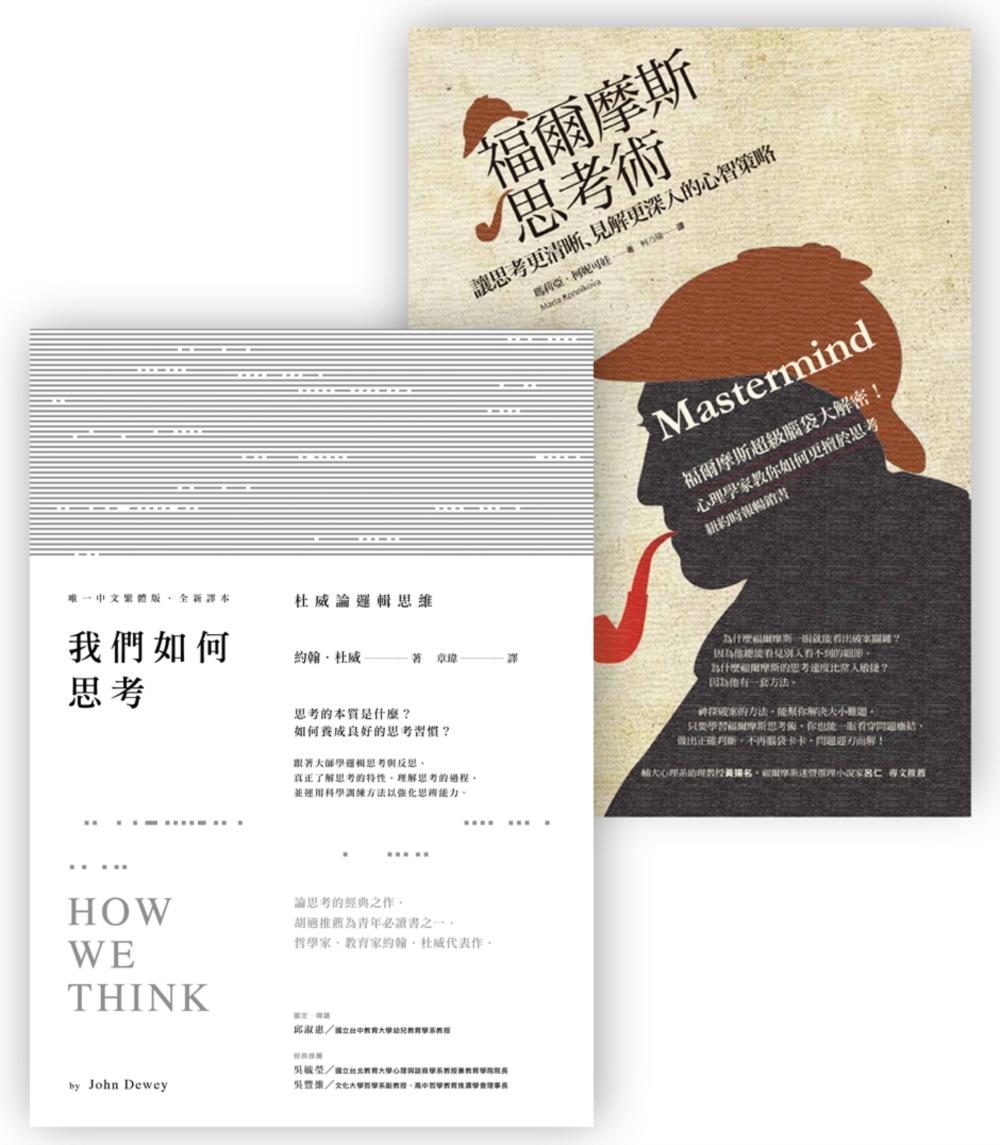 強化思考力套書(我們如何思考+福爾摩斯思考術)