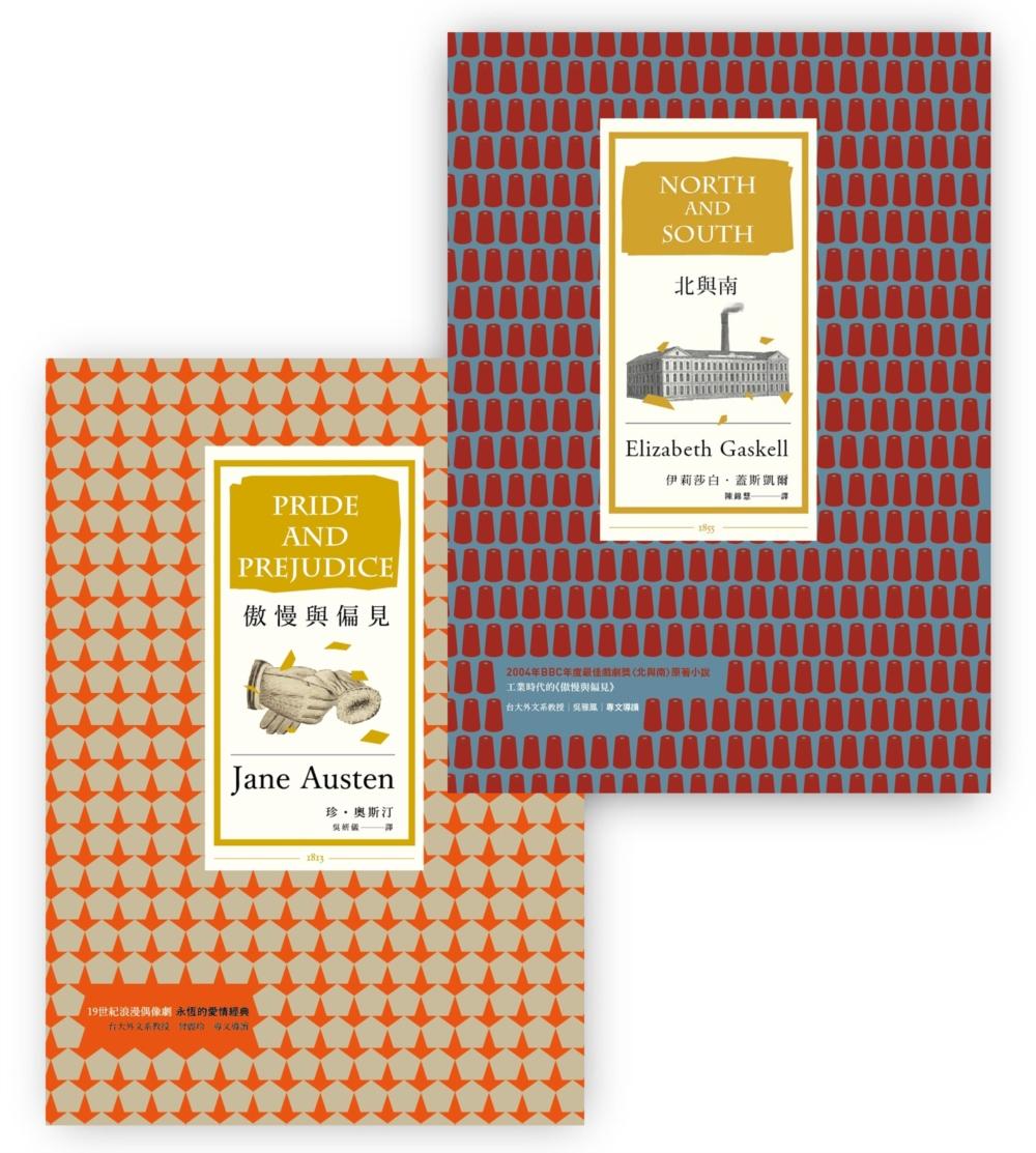 兩個傲慢與偏見套書(傲慢與偏見+北與南)
