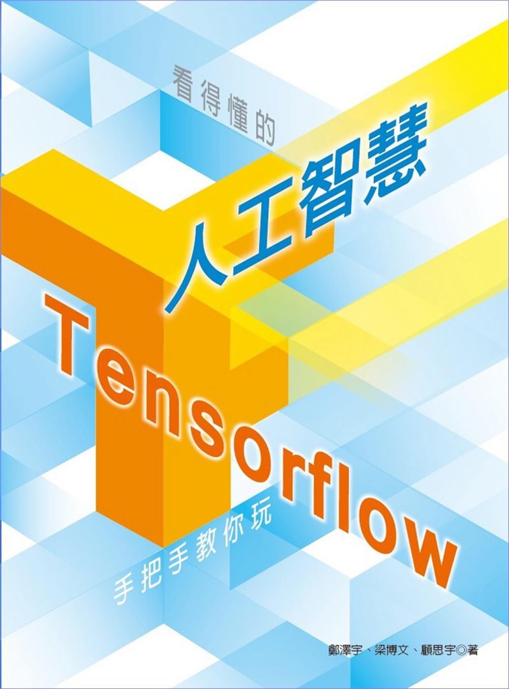 ◤博客來BOOKS◢ 暢銷書榜《推薦》看得懂的人工智慧實作書:手把手教你玩Tensorflow