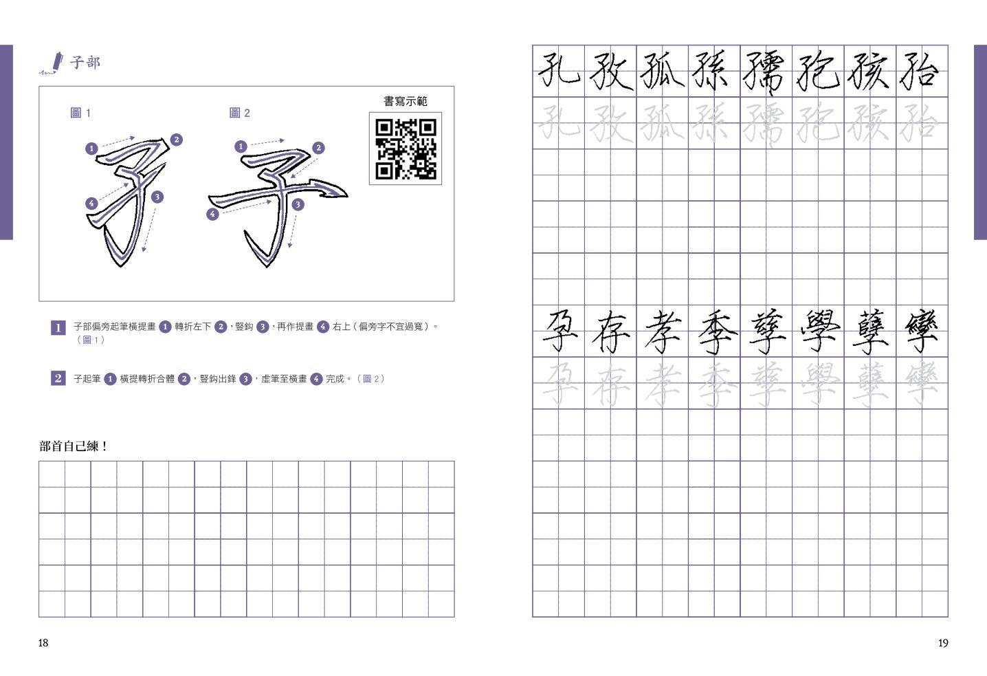 ◤博客來BOOKS◢ 暢銷書榜《推薦》樊氏硬筆瘦金體1000字帖