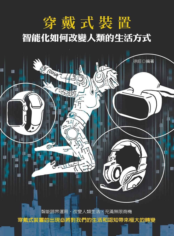 穿戴式裝置:智能化如何改變人類...