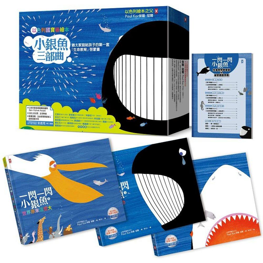 小銀魚三部曲(全系列燙銀精裝):猶太家庭給孩子的第一套「生命教育」啟蒙書(全三冊附精美書盒,加贈生命教育學習單 & 益智遊戲手冊)