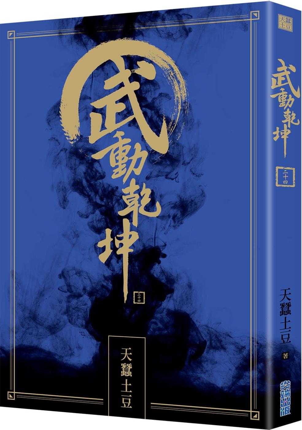 武動乾坤(24)