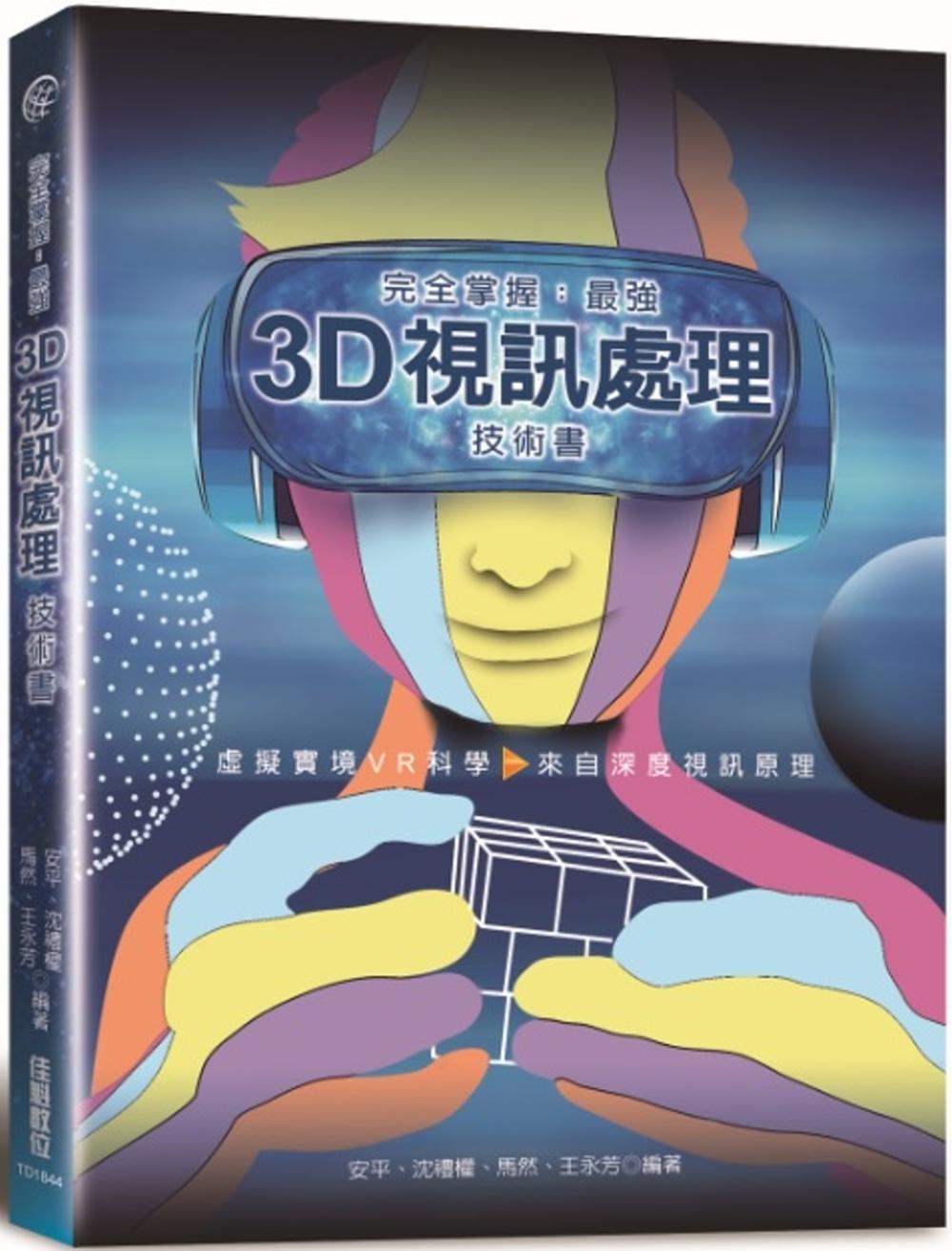 完全掌握:最強3D視訊處理技術...