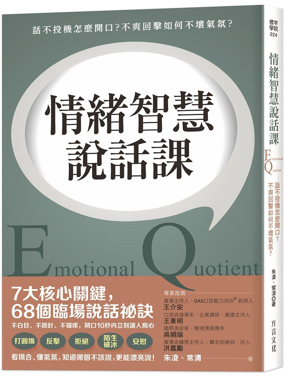 情緒智慧說話課:話不投機怎麼開口?不爽回擊如何不壞氣氛?