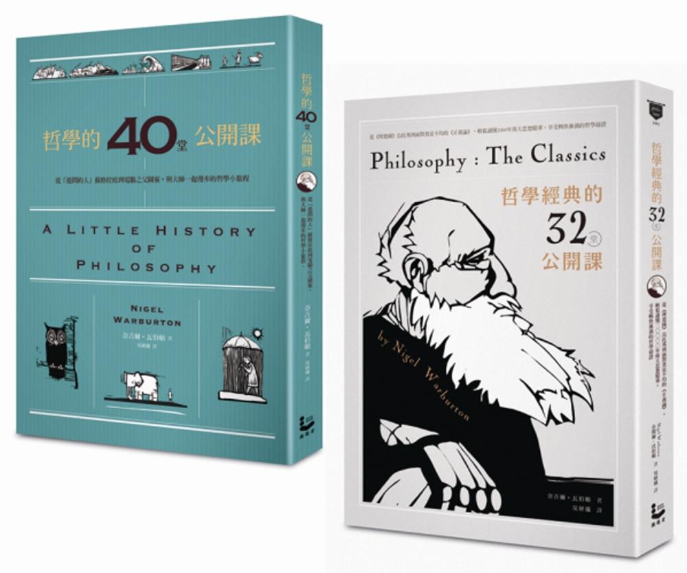 【哲學經典套書】哲學的40堂公開課、哲學經典的32堂公開課(二冊)