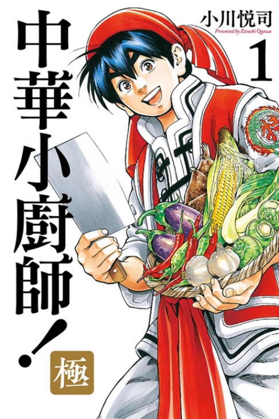 中華小廚師!極 1(首刷限定版)