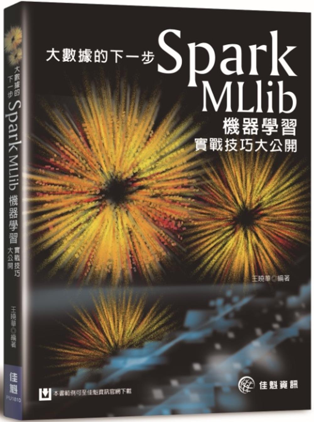 大數據的下一步:Spark M...