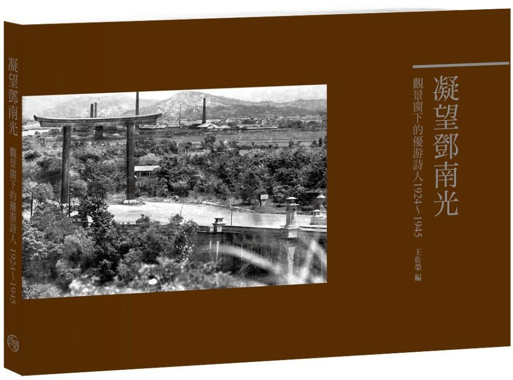 凝望鄧南光﹝平裝本﹞:觀景窗下的優游詩人1924-1945