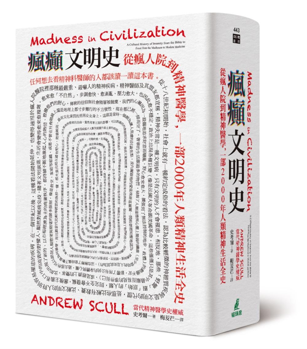 瘋癲文明史:從瘋人院到精神醫學,一部2000年人類精神生活全史