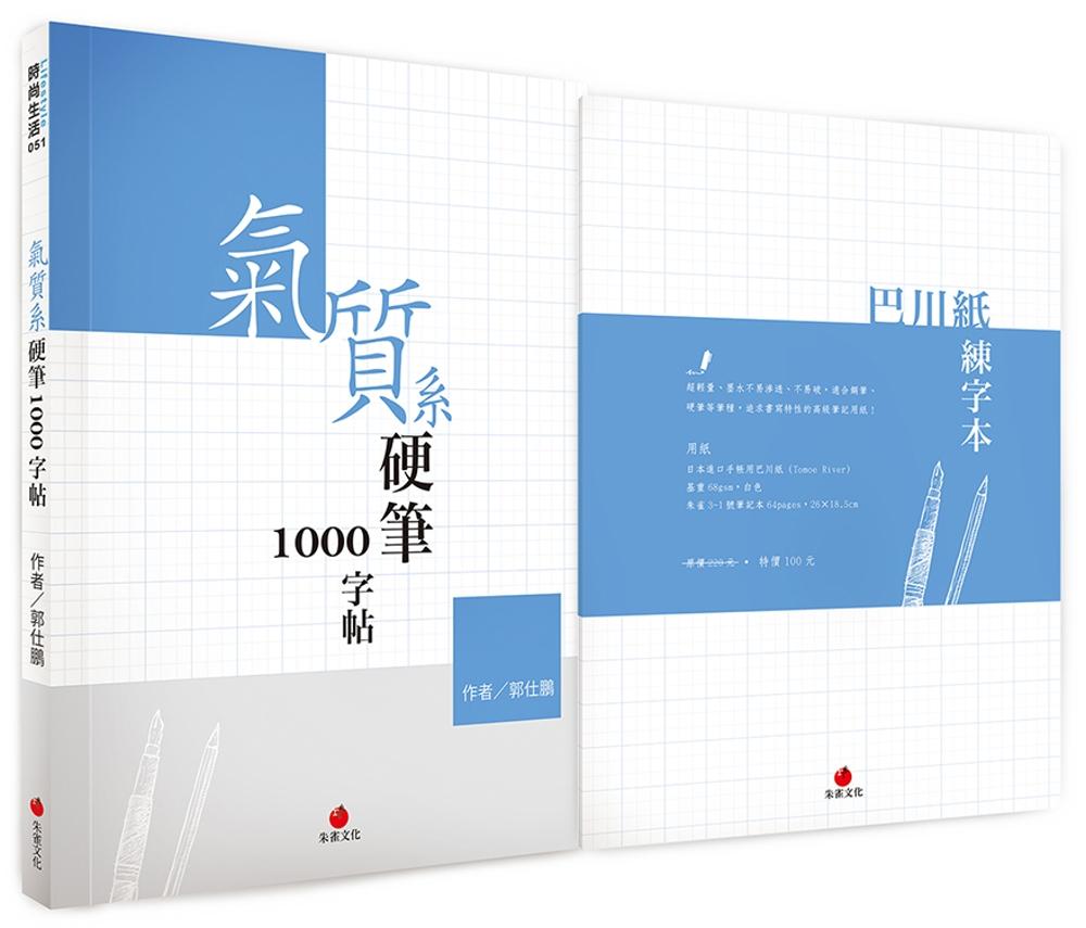 氣質系硬筆1000字帖+巴川紙練字本