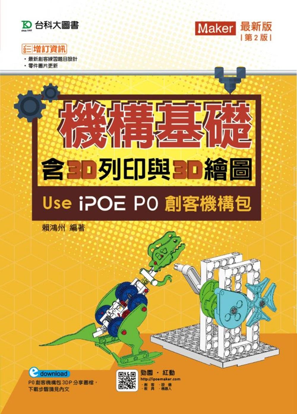 機構基礎含3D列印與3D繪圖 Use iPOE P0創客機構包 最新版(第二版)