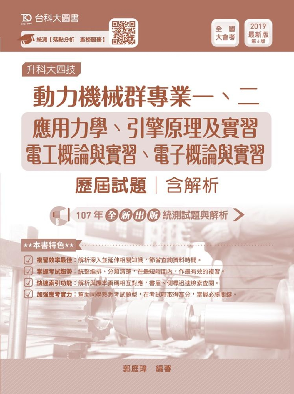 升科大四技動力機械群歷屆試題(專一應用力學、引擎原理及實習、專二電工概論與實習、電子概論與實習)含解析 2019年最新版(第六版)