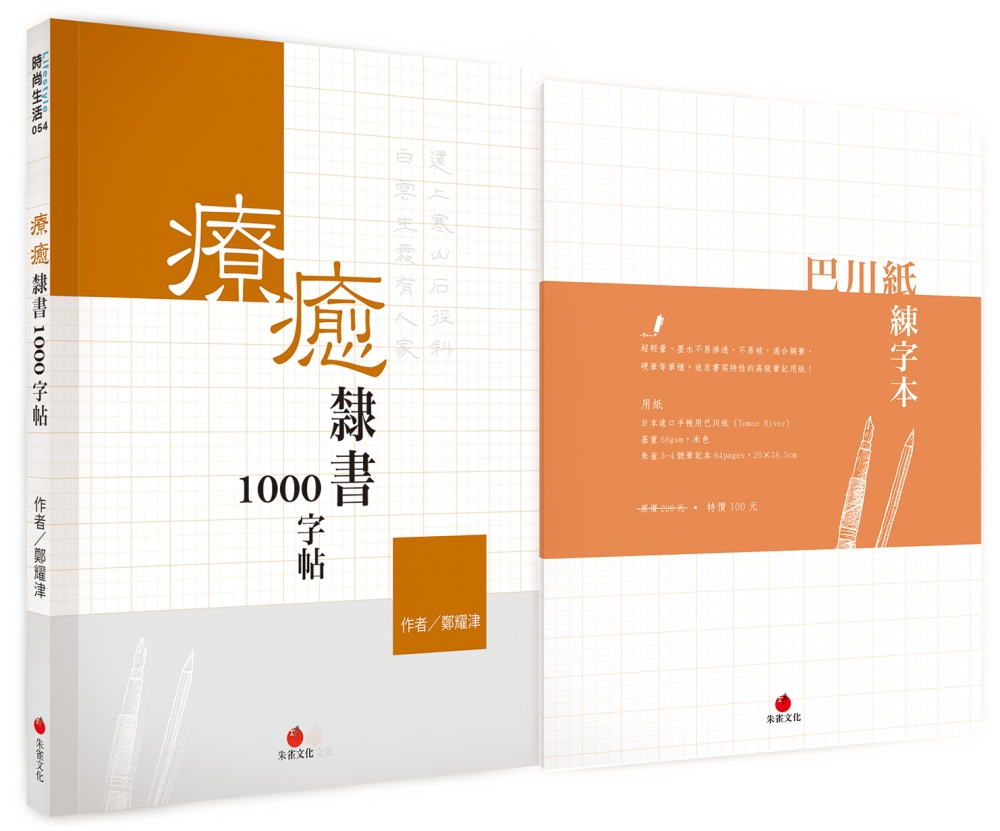 療癒隸書1000字帖+巴川紙練字本