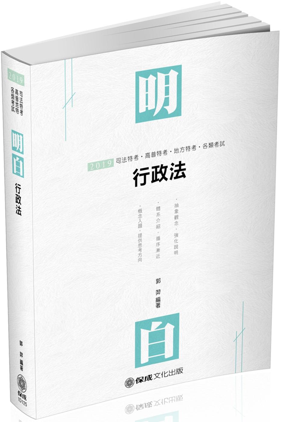 明白 行政法:2019司法特考.高普地特.各類考試(保成)(二版)