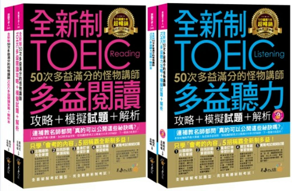 全新制50次多益滿分的怪物講師TOEIC閱讀/聽力攻略【博客來獨家套書】(4書+1CD+防水書套)