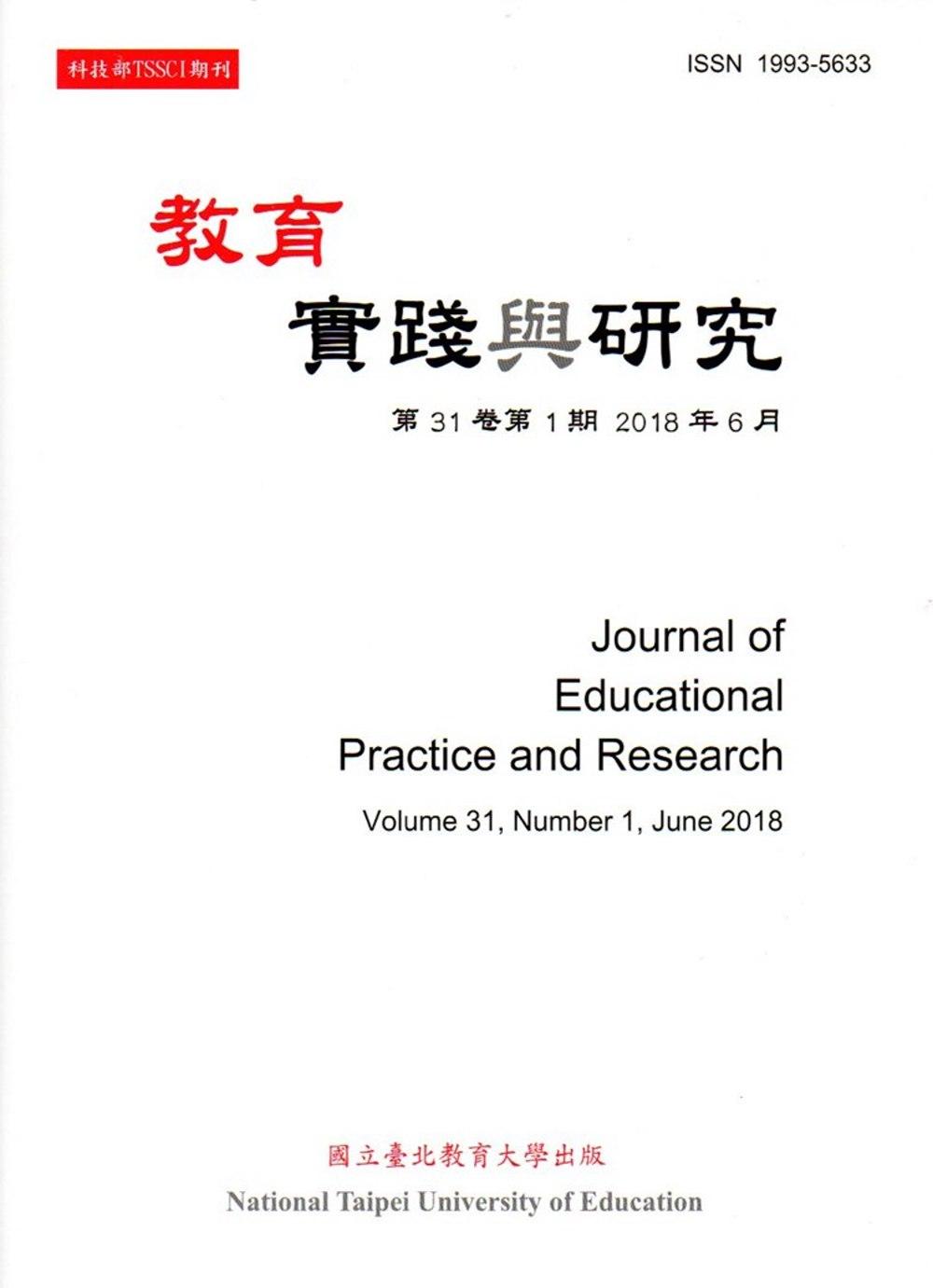 教育實踐與研究31卷1期(107/06)半年刊