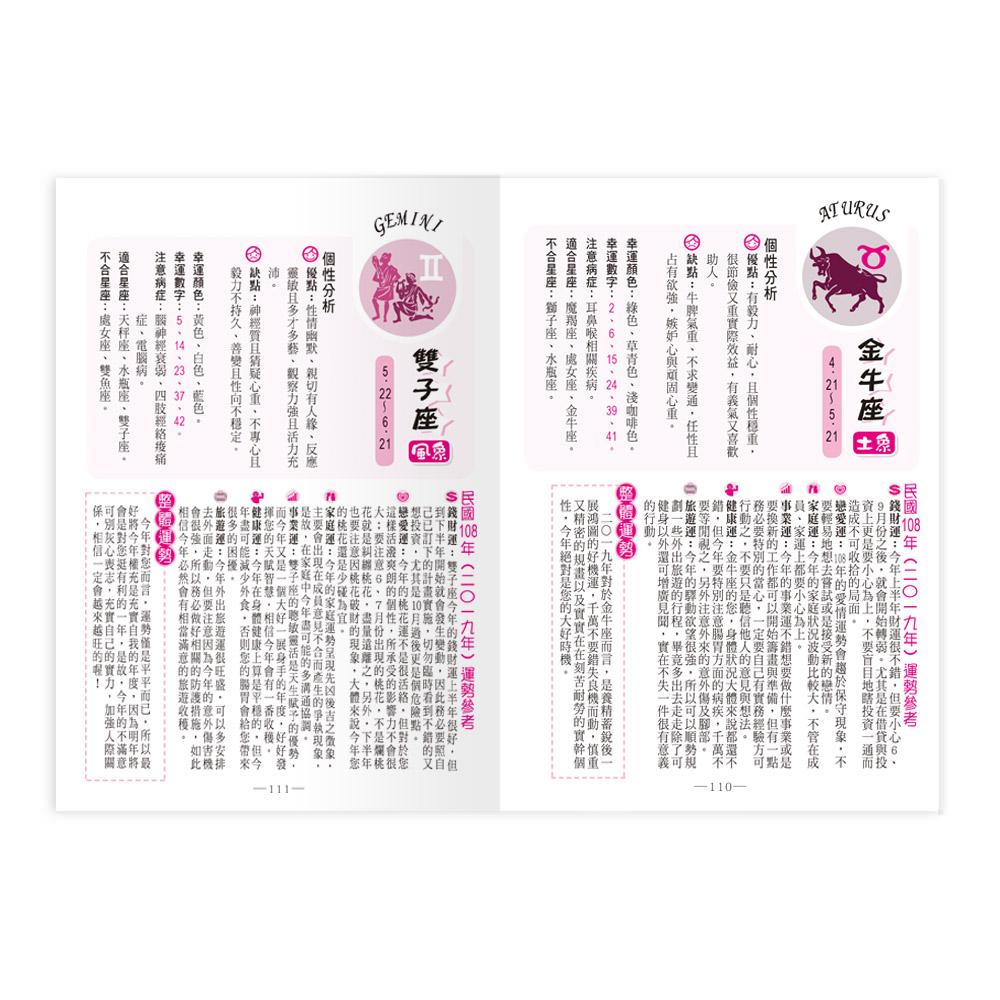 ◤博客來BOOKS◢ 暢銷書榜《推薦》108年農民曆(176頁)