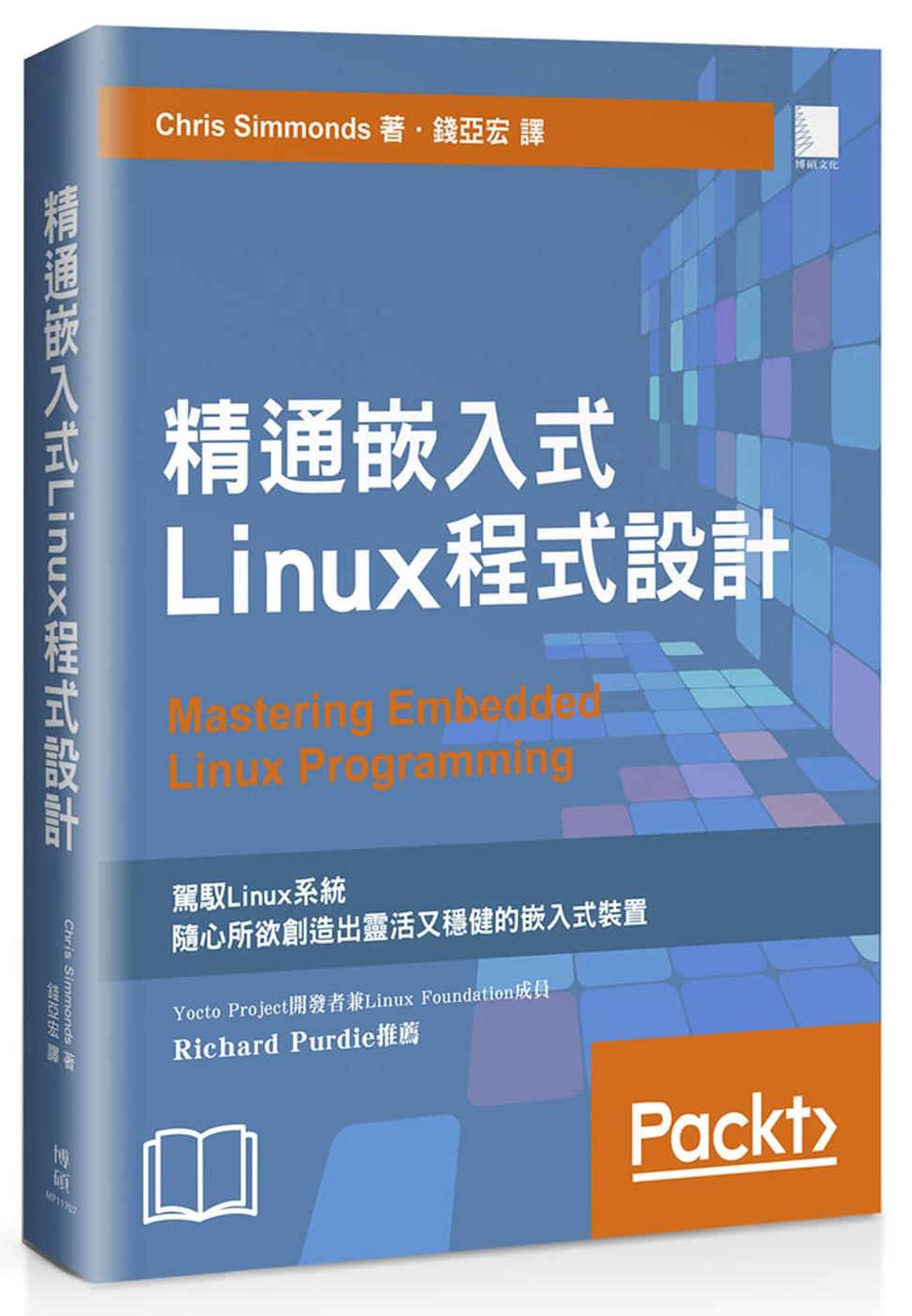 精通嵌入式Linux程式設計