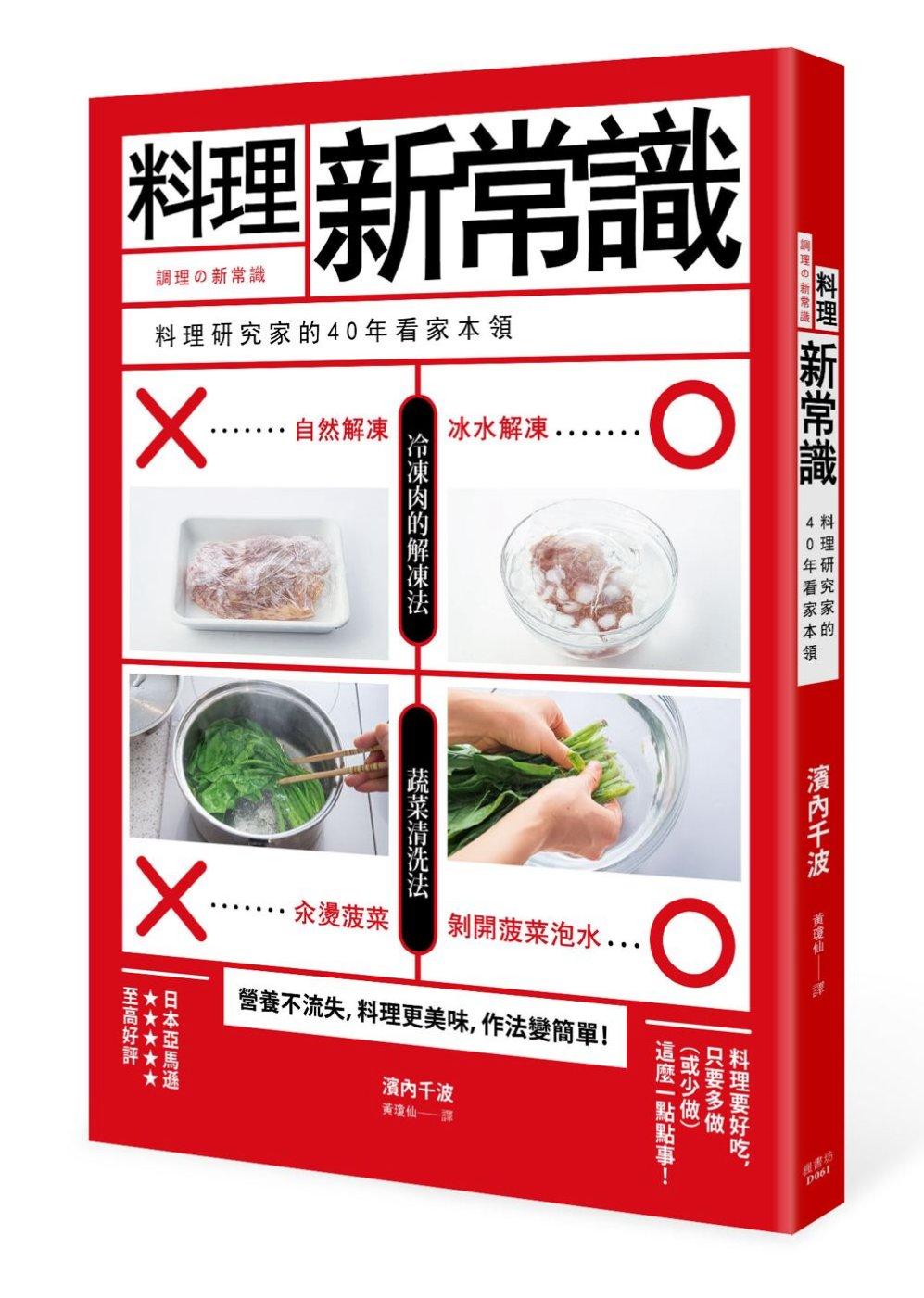 ◤博客來BOOKS◢ 暢銷書榜《推薦》料理新常識 料理研究家的40年看家本領