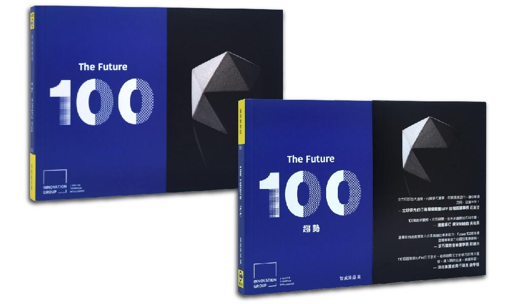 The Future 100 全球一百大趨勢報告(中英雙語版 Bilingual Edition)