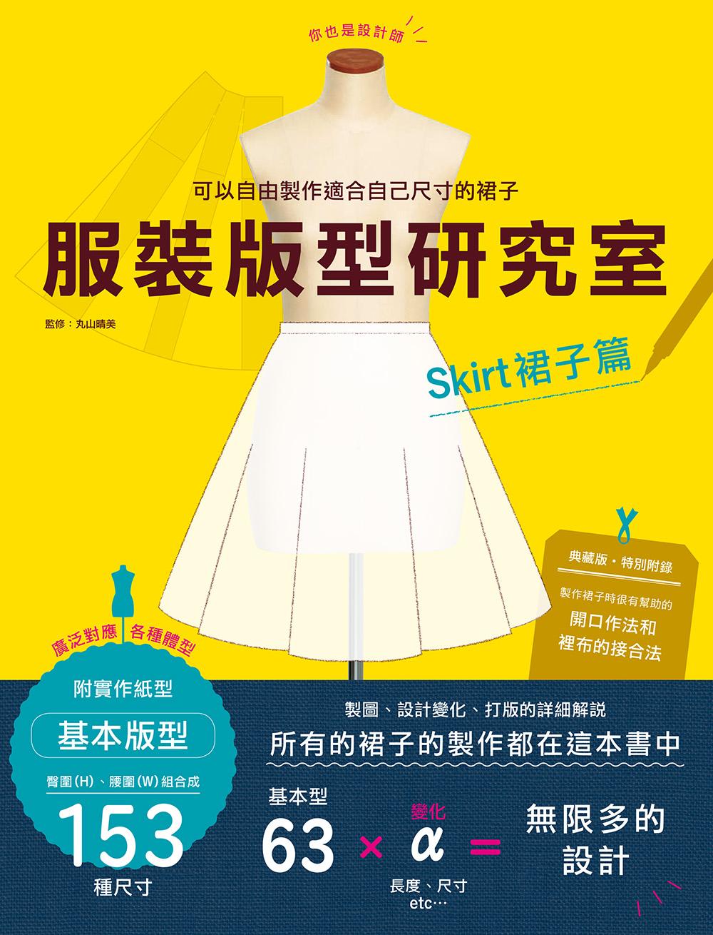 ◤博客來BOOKS◢ 暢銷書榜《推薦》服裝版型研究室 裙子篇:製圖、設計變化、打版的詳細解說,自由製作適合自己的裙子