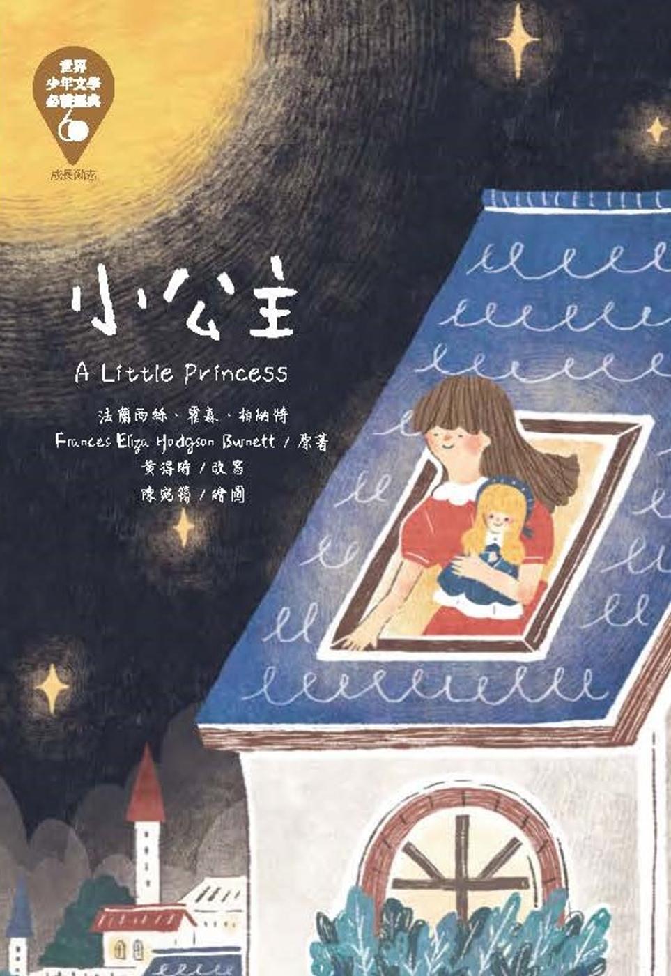 世界少年文學必讀經典60 小公主