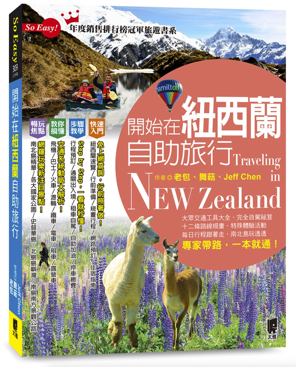 開始在紐西蘭自助旅行