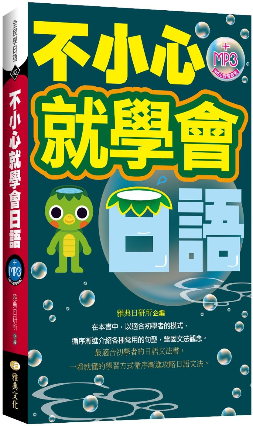 不小心就學會日語