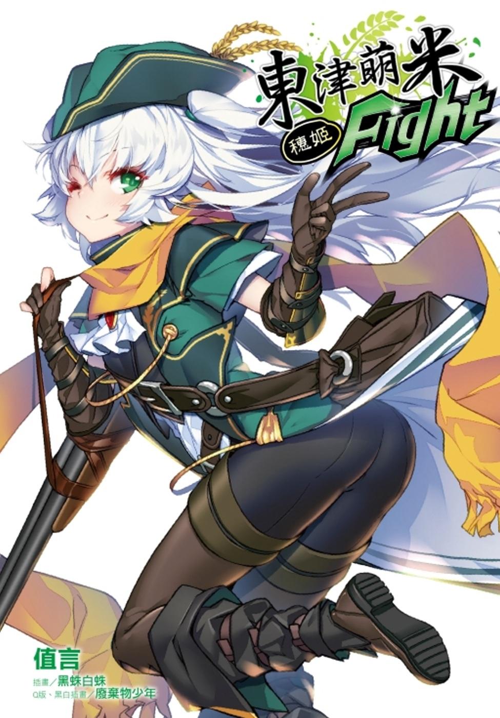 東津萌米 穗姬fight 全(首刷限定版)