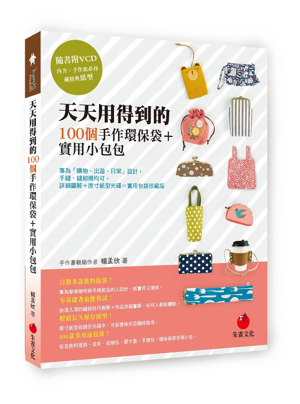 天天用得到的100個手作環保袋+實用小包包:專為「購物、出遊、日常」設計,手縫、縫紉機均可,詳細圖解+原寸紙型光碟=實用包袋珍藏版
