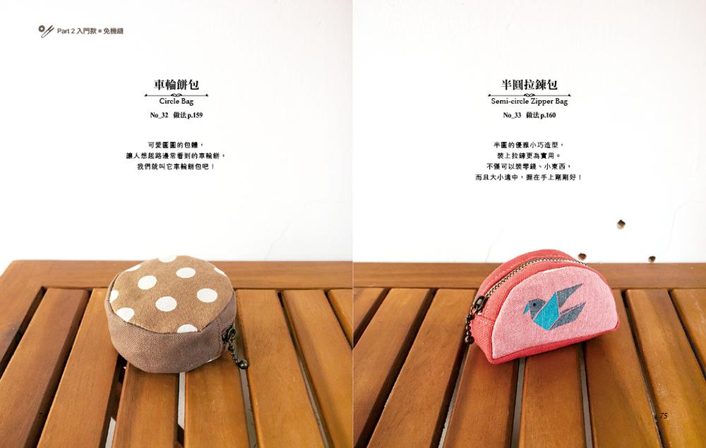 ◤博客來BOOKS◢ 暢銷書榜《推薦》天天用得到的100個手作環保袋+實用小包包:專為「購物、出遊、日常」設計,手縫、縫紉機均可,詳細圖解+原寸紙型光碟=實用包袋珍藏版
